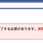 Facebookでアプリケーション作成ができない(デベロッパー登録ができない?)