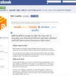 RSS Graffiti:RSSフィードから記事をウォールに取り込んでくれるFacebookアプリ