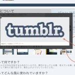 tumblrロゴ