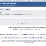 CSSの文法をチェックしてくれる:CSS Validation Service