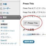 [ブックマークレットから投稿する方法]WordPress.comの場合
