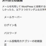 [メールから投稿する方法]WordPressの場合