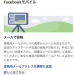 [メールから投稿する方法]Facebookの場合