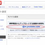 [メールから投稿する方法]YouTubeの場合