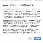 Google+で「プロフィールに問題あります」がでた