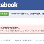 Facebookページで「プロフィールが利用できません。」がでた