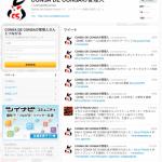 Twitterのサイトデザインが更新
