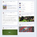 Facebookのサイトデザインが更新