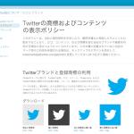 新しくなったTwitterの商標およびコンテンツの表示ポリシー