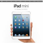 Apple iPad miniデビュー