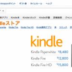 日本語のKindleストアオープン