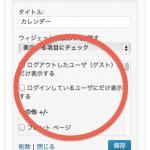 Display widgets:サイドバーに表示するウイジットをページ毎に指定できるプラグイン