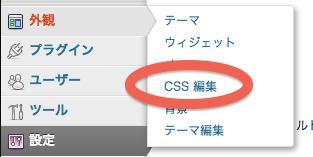 css-customize
