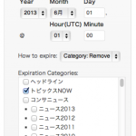 Post Expirator:一定期間後に自動で投稿を削除したりカテゴリー変更したりしてくれるプラグイン