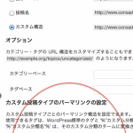 Custom Post Type Permalinks:カスタム投稿記事のパーマリンクを設定するプラグイン