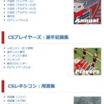 コンサペディア(CSシリーズのコンテンツのとりまとめページ)を新設