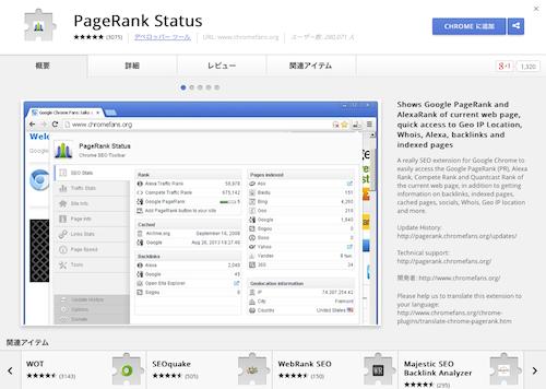 PageRankStatus1