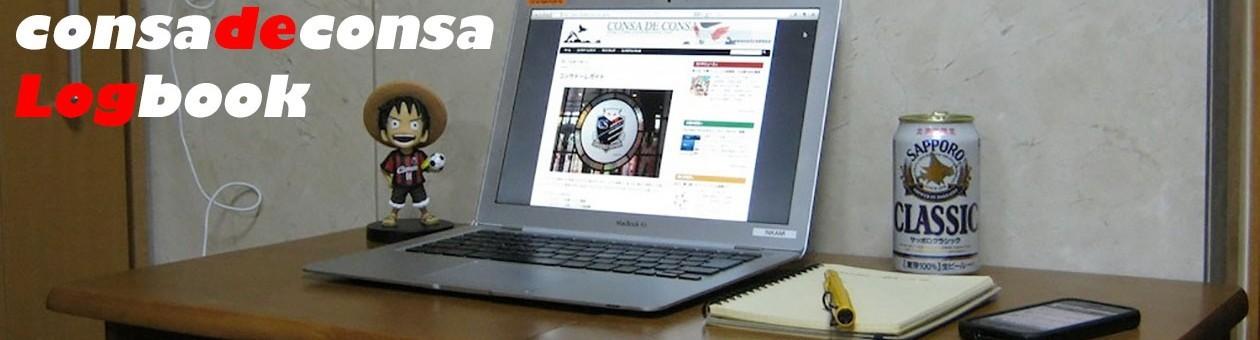 ログブック|CONSA DE CONSA