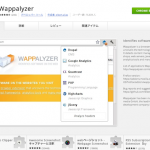 Wappalyzer:サイトのソフトウェア情報を表示してくれるChromeの機能拡張