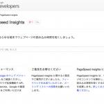 PageSpeed Insights:Webサイトのスピードテストができるオンラインサービス