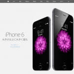 Apple iPhone 6 登場