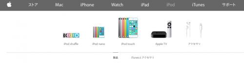 ipod-classic-missing2014