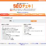 SEOチェキ!:無料のSEOツール