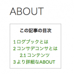table of contents plusとtag groupsはぶつかる