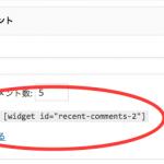 Widget Shortcode:ウイジェッドをショートコードでそれ以外の場所に表示させることができるプラグイン