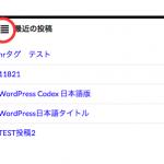 Widget Icon:サイドバーのメニューにWebfontsアイコンを付記できるプラグイン