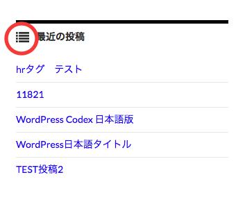 widget-menus
