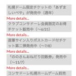 Google Calendar Events 2のウィジットのデザインを変更する