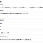 Google のウェブマスターツールで、タイトルタグの重複の原因「img=link」に対処する
