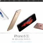 Apple iPhone 6s 登場