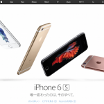 Apple iPhone 6s 登場