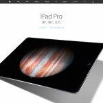 Apple iPad Pro 登場