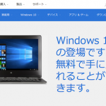Windows 10登場