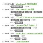ログブックのINDEXの記事のタイトルリストをショートコードで表示する
