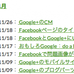 Post、Custom Postで特定の月日だけタイトルを一覧リストとして表示する