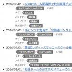 CSクロニクルのタイトルリストをショートコードで表示する