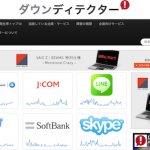 ダウンディテクター:ネットサービスの接続障害を調べるサイト