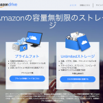 Amazonが容量無制限のストレージサービスをスタート