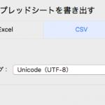 Really Simple CSV ImporterプラグインでのデータのCSV保存とUnicode-8化の方法