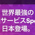 Spotifyが日本に登場