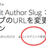 Edit Author Slug:投稿者アーカイブのURLを変更できるプラグイン