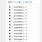 投稿記事の管理画面でのタクソノミーのリストを非表示する