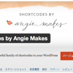 WP canvas – shortcodeの名称がShortcodes by Angie Makesに変更