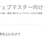 Googleが日本語検索のアルゴリズムを変更