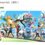 Pokémon GOが一周年