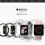 Apple Watch Series 3 登場